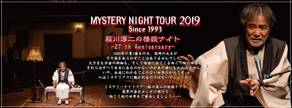 MYSTERY NIGHT TOUR 2019